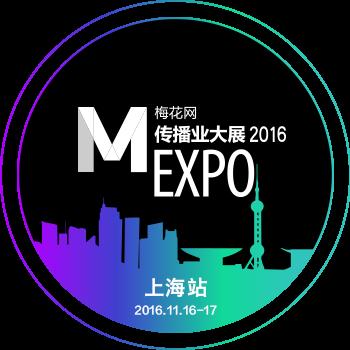 2016梅花网第六届传播业大展上海站