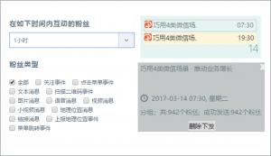 微信营销-精准消息推送