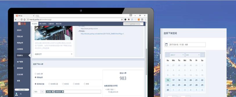 烽火台-微信用户精准推送有效提高微信用户体验