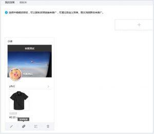 微信小店-货架管理