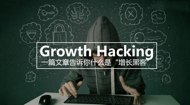 微信增长黑客
